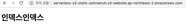 serverless_s3_static2.png
