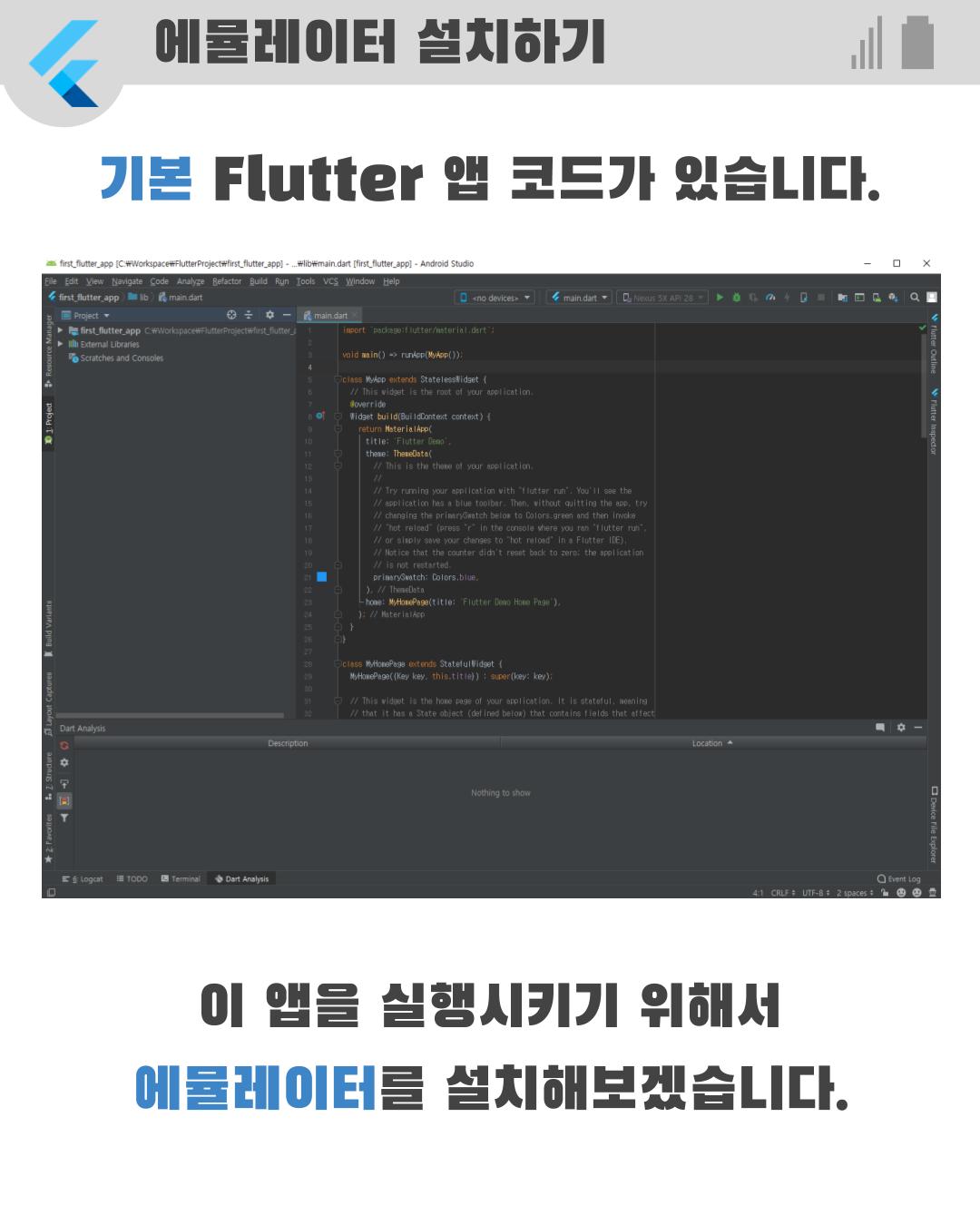 2.첫번째앱(7).png