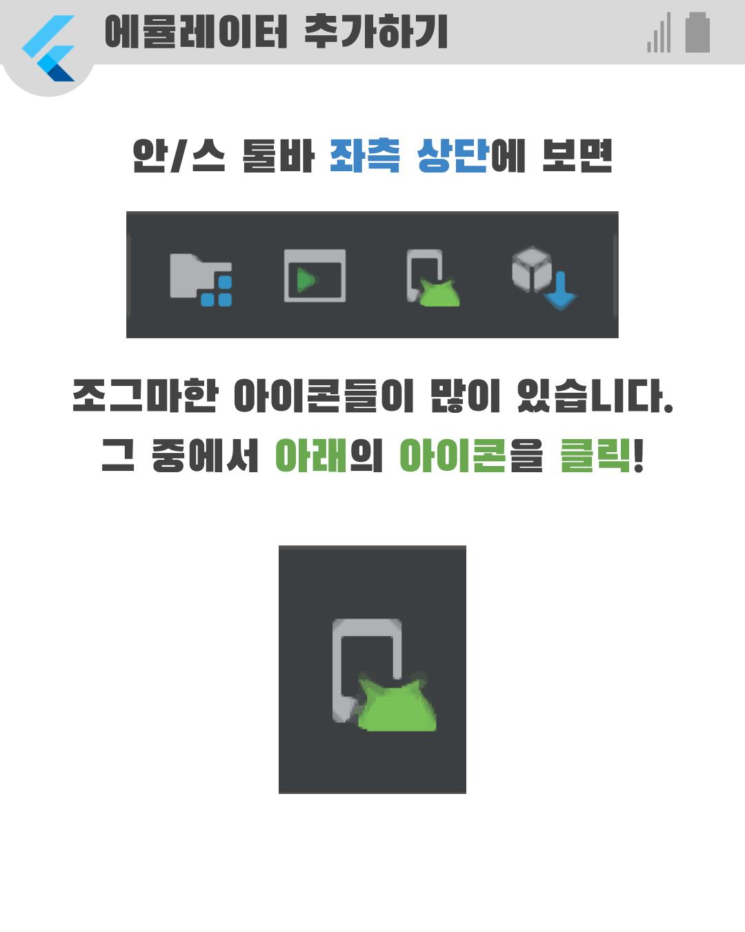 2.첫번째앱(8).png
