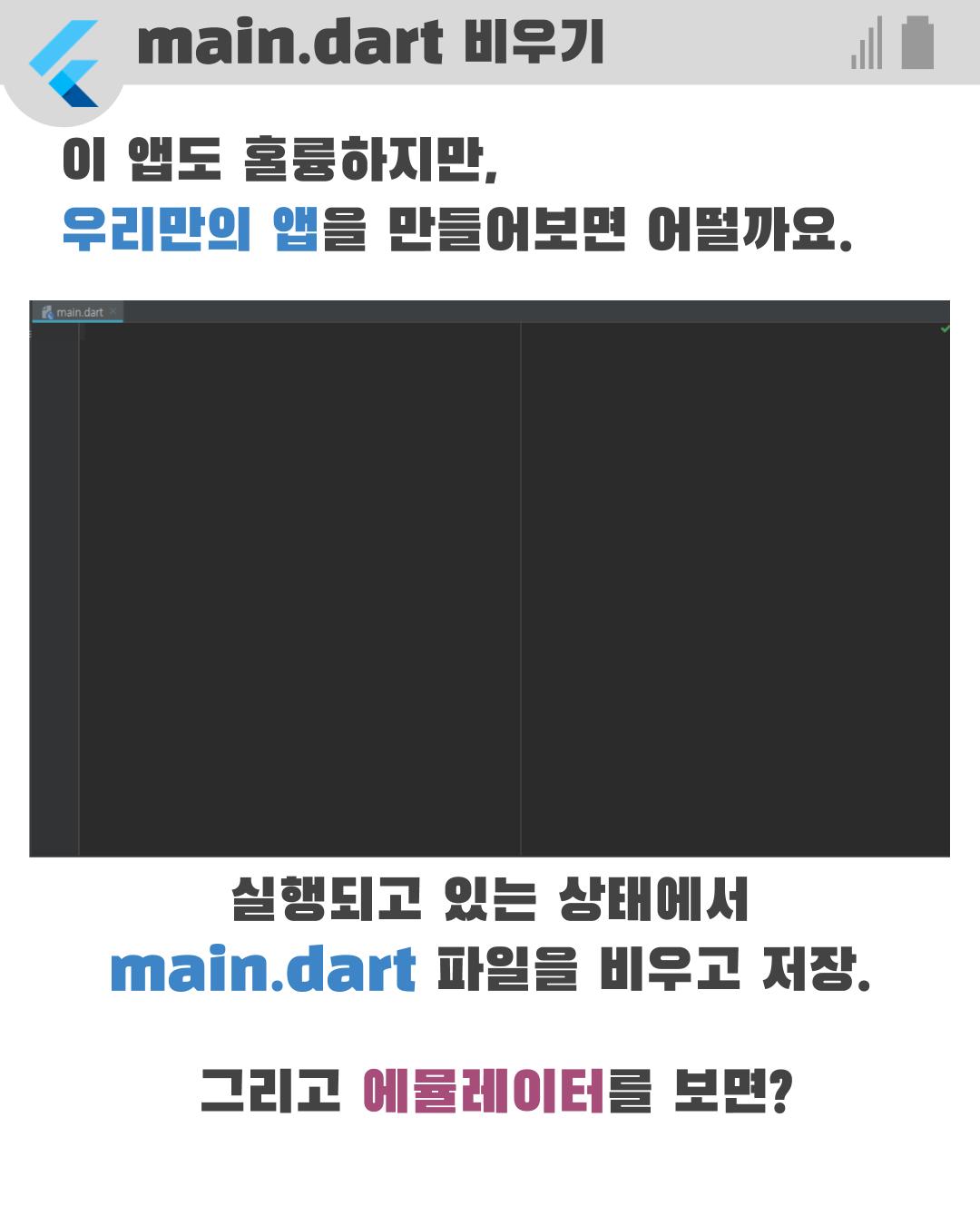 2.첫번째앱(15).png