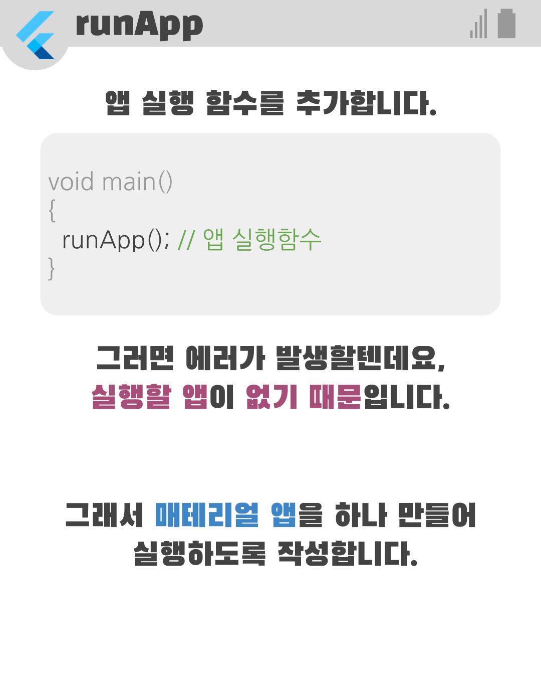 2.첫번째앱(19).png