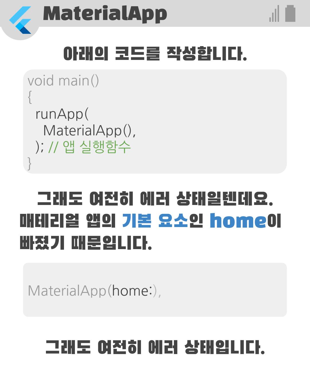 2.첫번째앱(20).png
