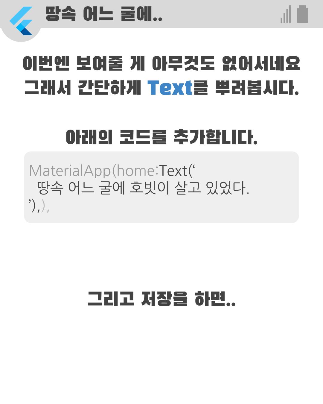 2.첫번째앱(21).png