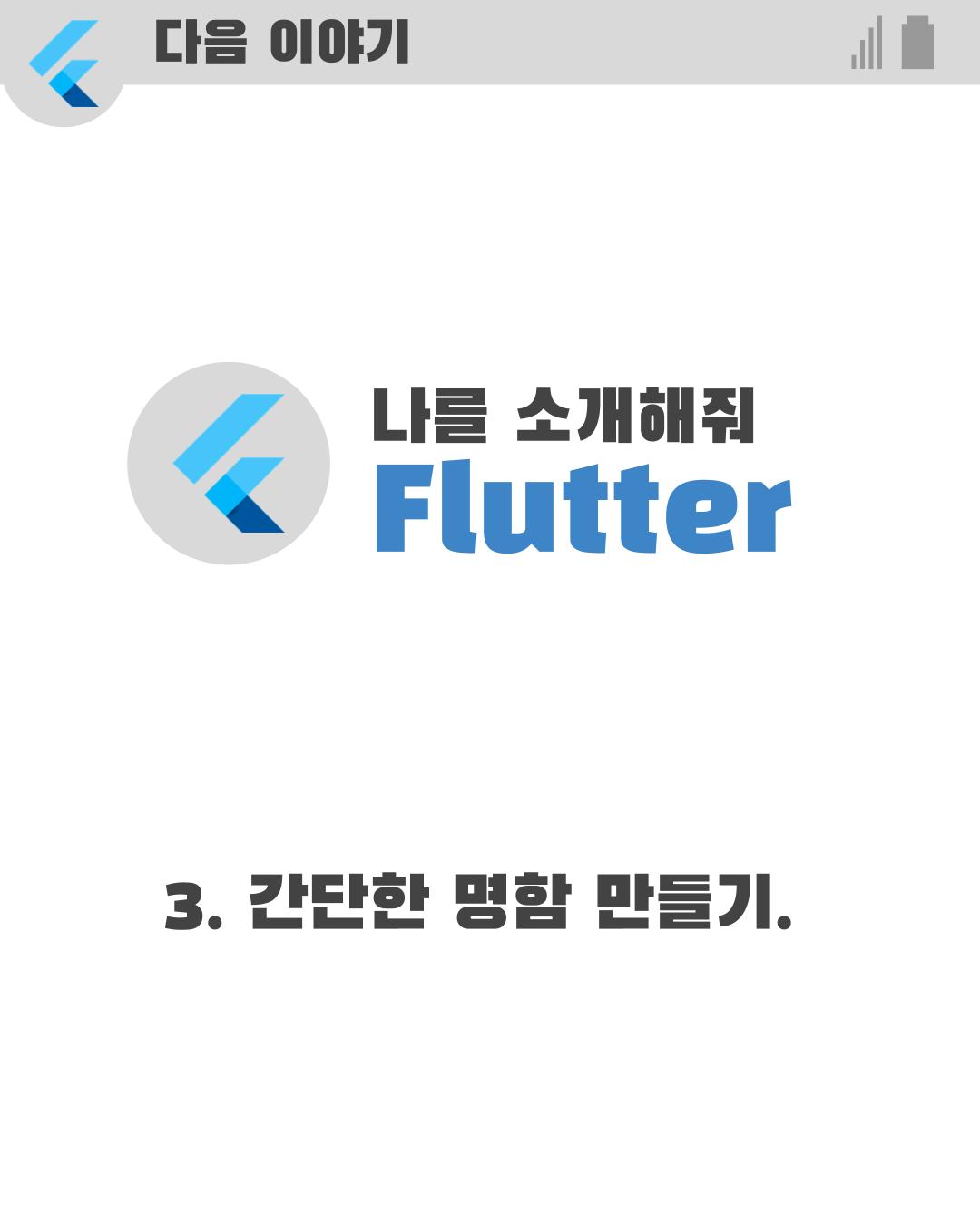 2.첫번째앱(23).png