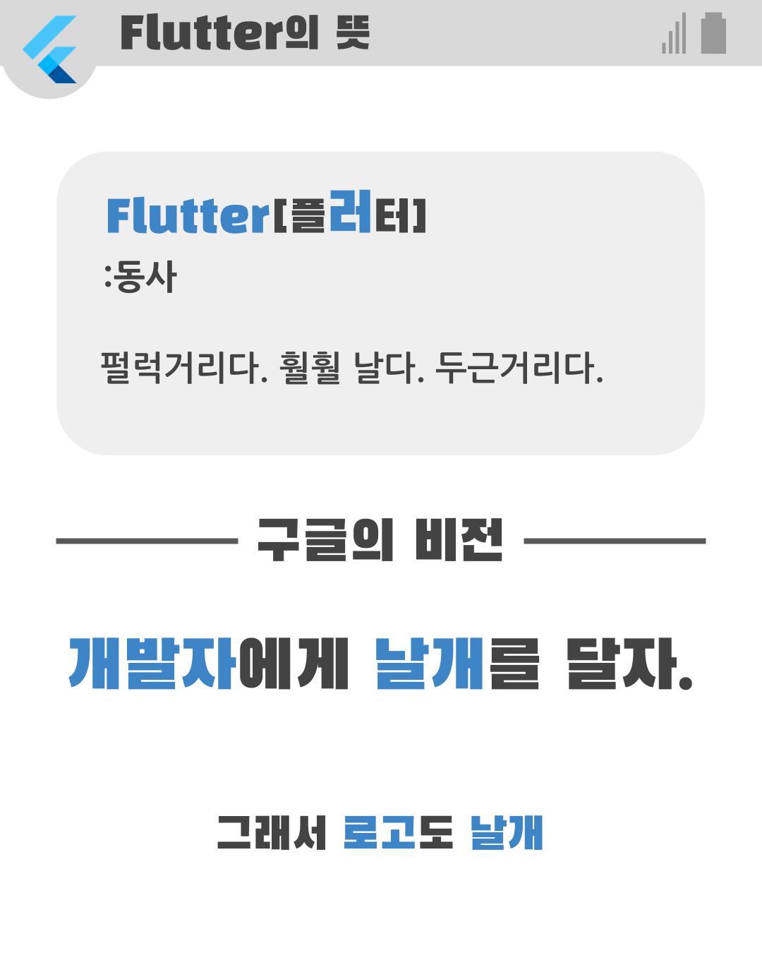 0.Flutter란_2.png