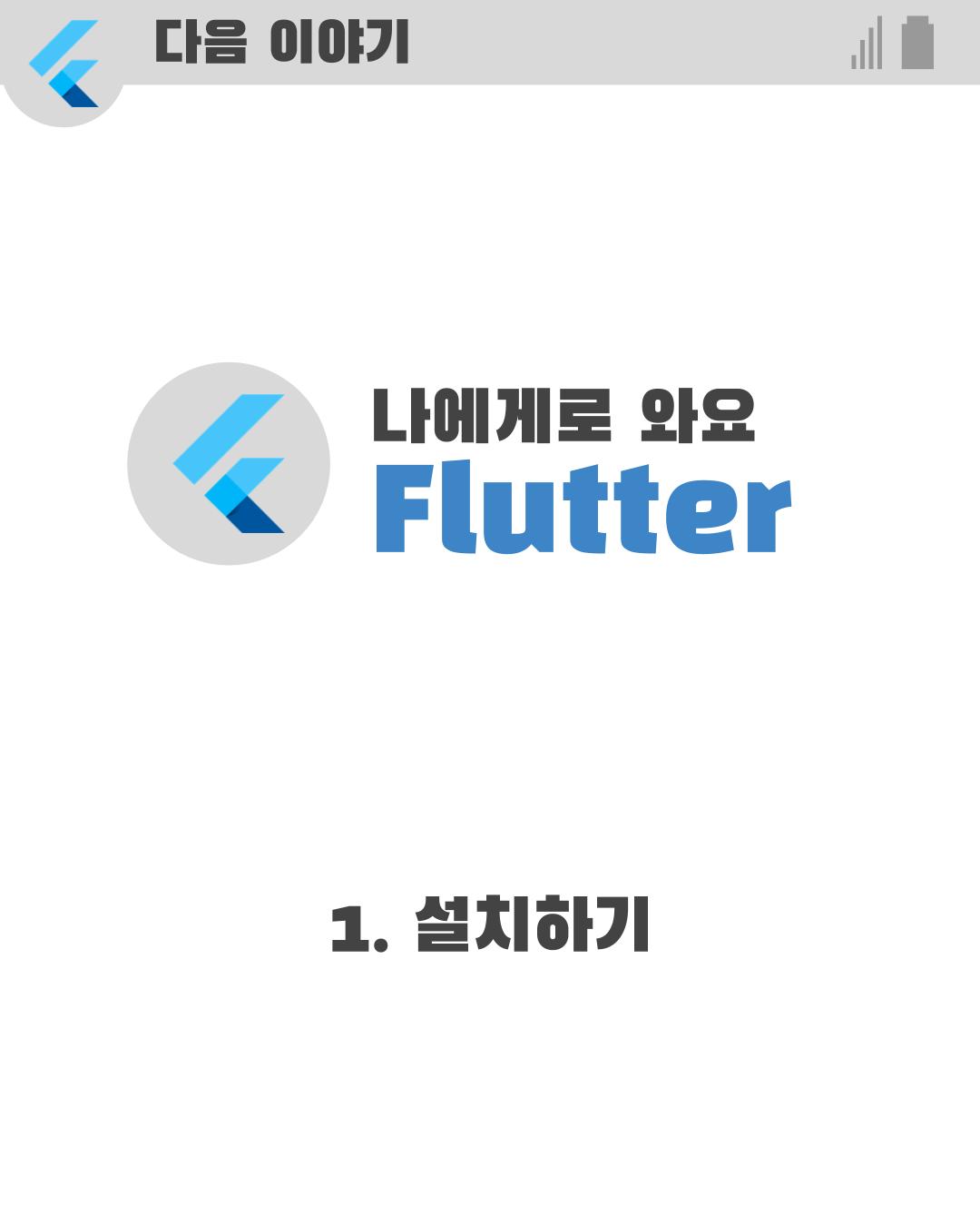 0.Flutter란_7.png