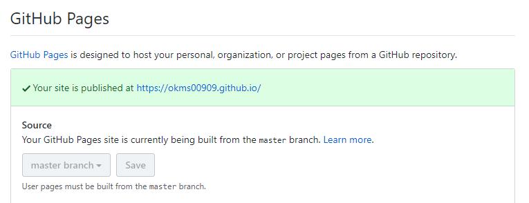 사용자 페이지 설정 화면