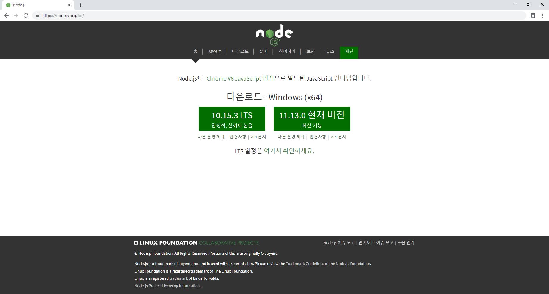 node_js_main.png