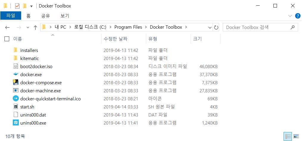 Docker Toolbox Pre.png
