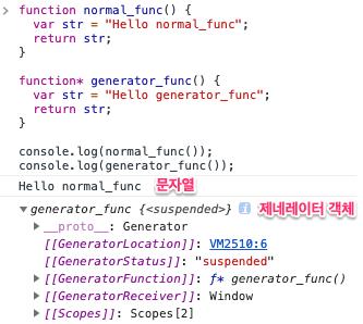 _JavaScript__제너레이터__Generator_.png