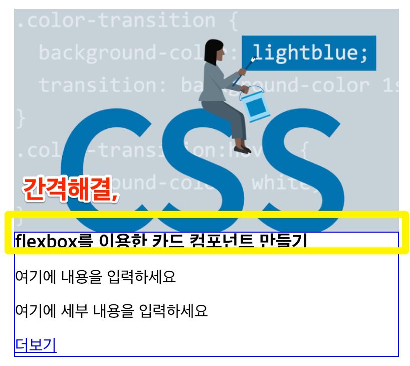 카드_컴포넌트_간격해결.png